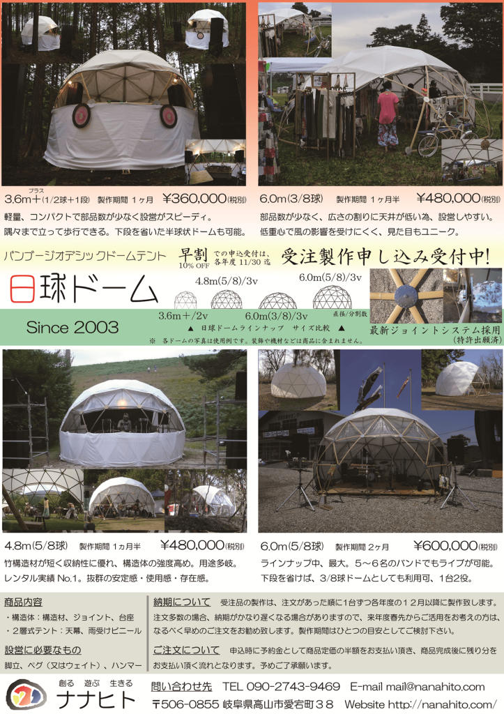 nikkyuu-orde-flyer_ss